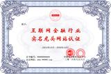 互联网金融行业实名龙头网站认证