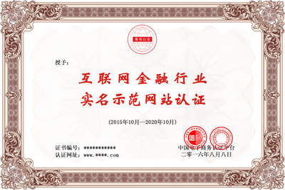 互联网金融行业实名示范网站认证