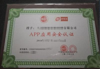 APP安全认证