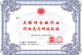 互联网金融行业龙头认证