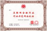 互联网金融行业示范网站认证