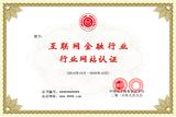 互联网金融行业网站认证