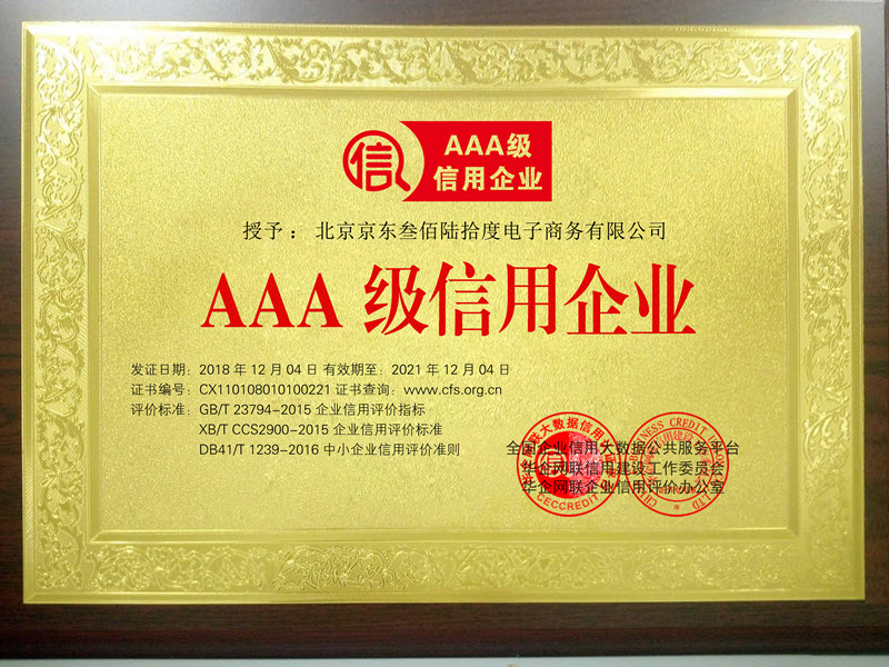 AAA级信用企业(jd) - 副本.jpg