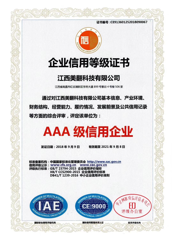 AAA信用等級證書.jpg