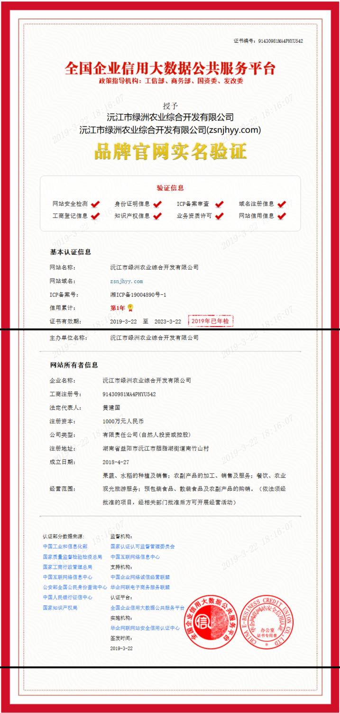 企信认证沅江绿洲农业.png