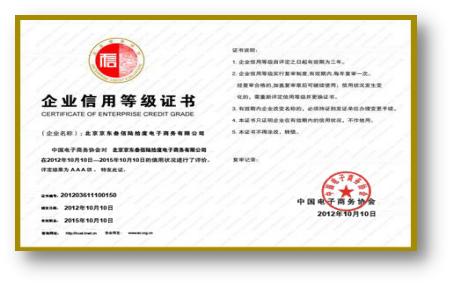 纸质证书内容.jpg