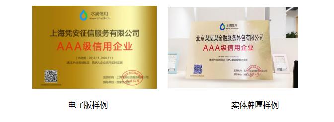 水滴信用认证.png