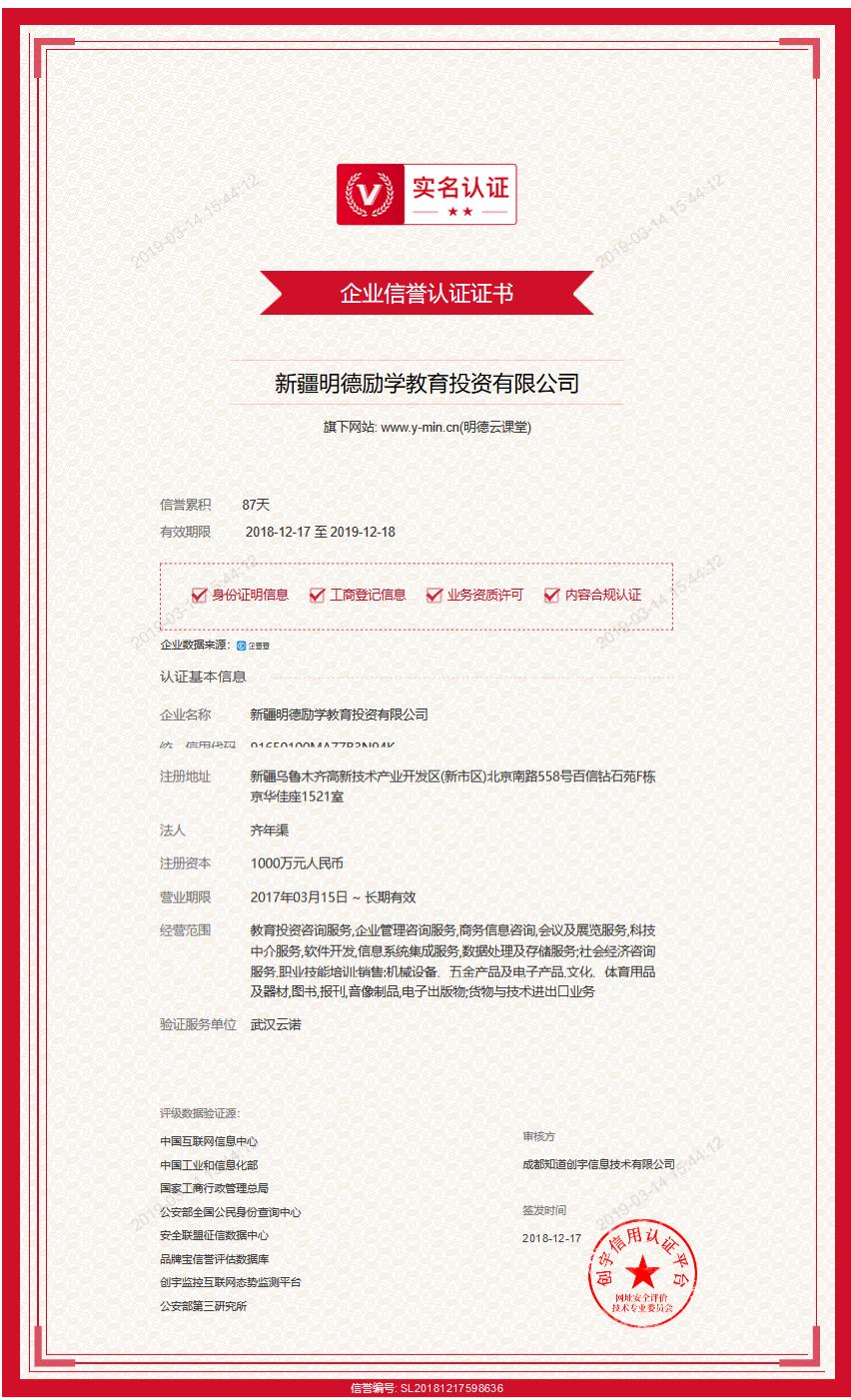 安全联盟实名认证.png