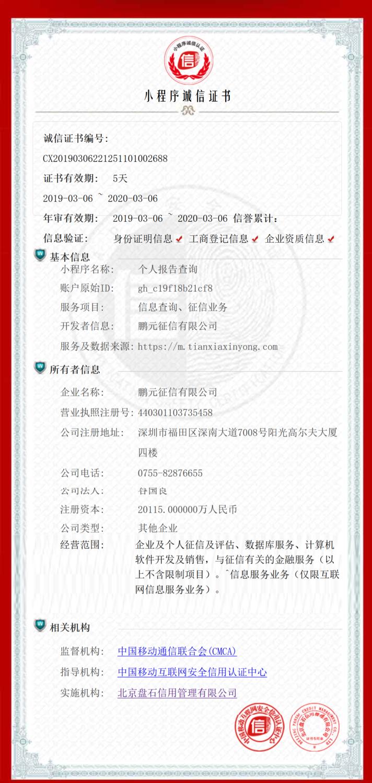 小程序认证鹏元征信.png