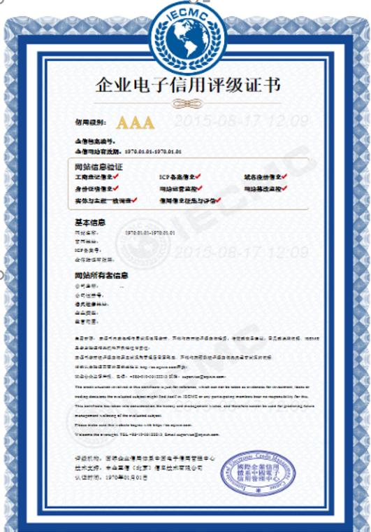 E企信AAA电子证书.png