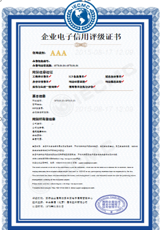 E企信AAA電子證書.png