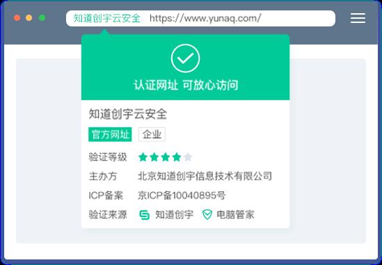 QQ浏览器网址认证展示.png