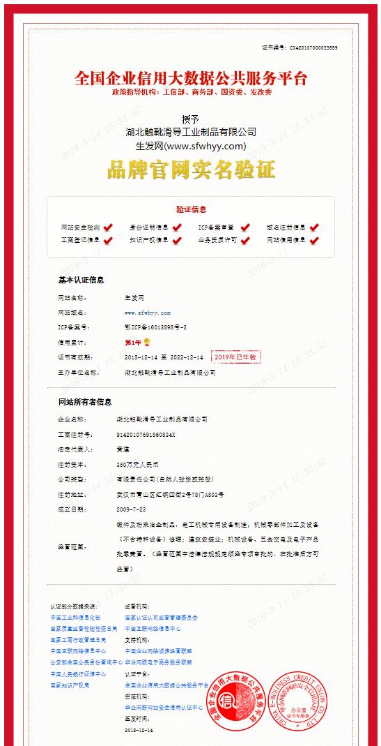 企信证书湖北生发网.png