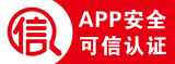 APP安全可信认证.png