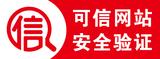 可信网站安全验证.png