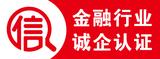 金融行业诚企认证.png