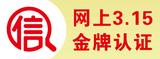 标志(315认证).png