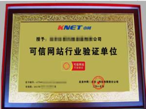 可信行业认证版.png