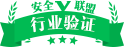 安全联盟logo