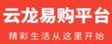 创新平台-云龙易购
